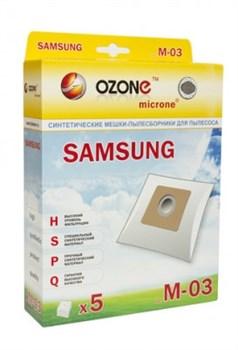 Набор пылесборников из микроволокна Ozone M-03 5шт для пылесосов Samsung - фото 11269