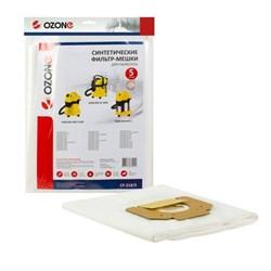 Пылесборник OZONE clean pro CP-218 5 шт. для профессиональных пылесосов - фото 11980