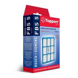 Моторный фильтр Topperr 1140 FBS 5 для пылесосов BOSCH, SIEMENS - фото 20915