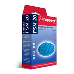 Моторный фильтр Topperr 1146 FSM20 для пылесоса Samsung - фото 20958