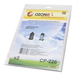 Пылесборник OZONE clean pro CP-226 2 шт. для профессиональных пылесосов FIORENTINI - фото 7577