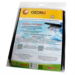 Фильтр для вытяжки угольный универсальный OZONE MF-4 - фото 9094