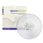 Тарелка Eurokitchen для СВЧ-печи, тип вращения коуплер, 255 мм N-08