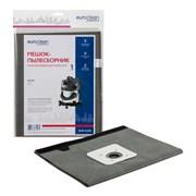 EURO Clean EUR-5238 мешок-пылесборник многократного использования для промышленных и строительных пылесосов NILFISK